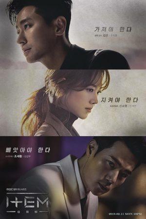 Item (drama)