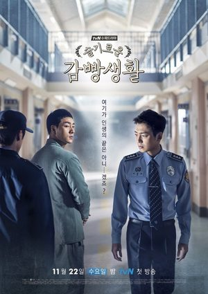 Prison Playbook (drama)