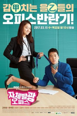 Radiant Office (drama)