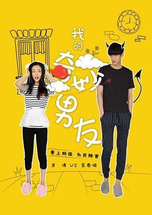 My Amazing Boyfriend (drama)