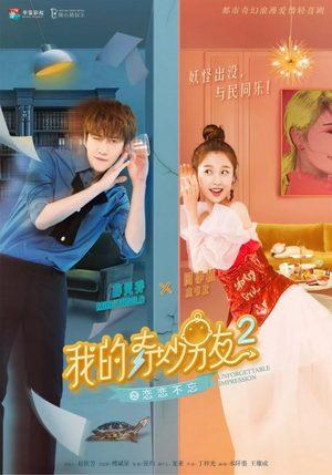 My Amazing Boyfriend 2 (drama)