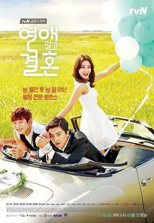Marriage, Not Dating (drama)