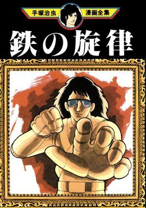 Tetsu no Senritsu