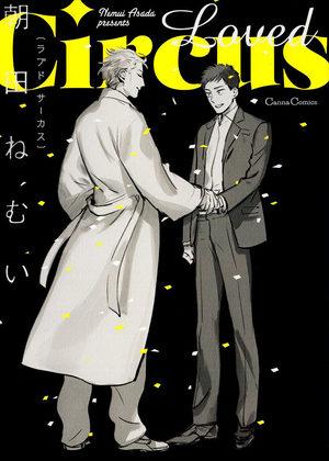 Loved Circus Manga