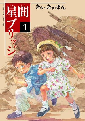 Un pont entre les étoiles Manga