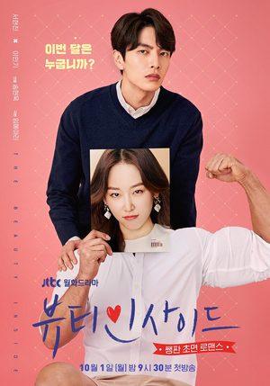 Beauty Inside (drama)