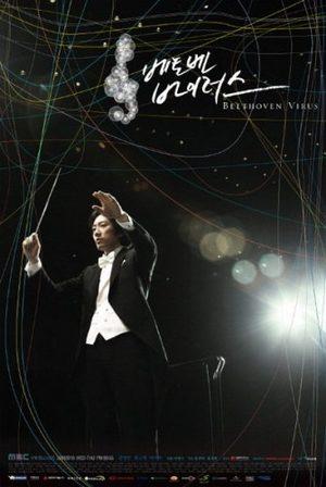 Beethoven Virus (drama)
