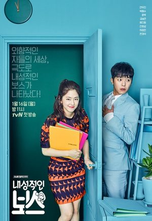 My Shy Boss (drama) 1