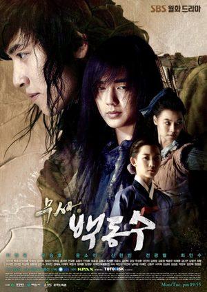 Warrior Baek Dong-Soo (drama)