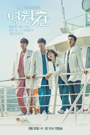 Hospital Ship (drama)