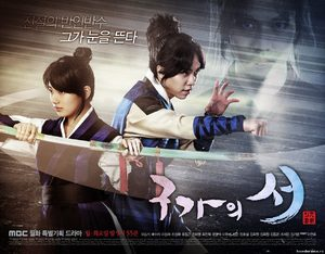 Kangchi, The Beginning (drama)