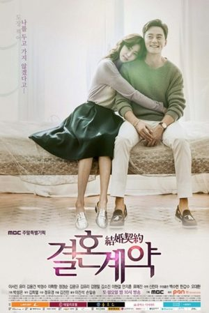 Marriage Contract (drama)