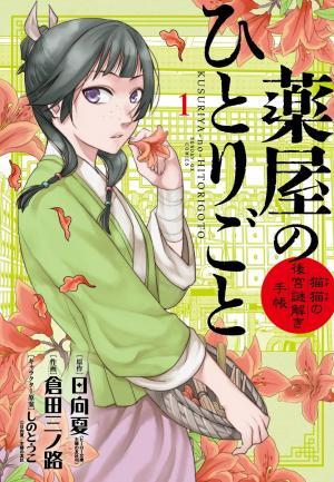 Kusuriya no hitorigoto - Maomao no kôkyû nazotoki techô Manga