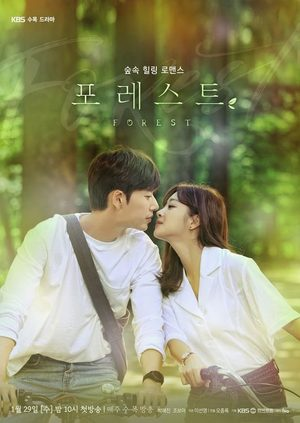 Forest (drama)