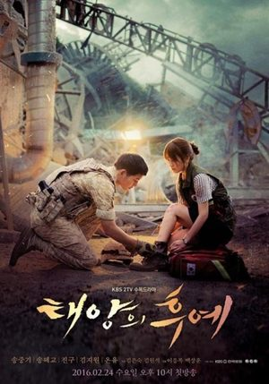 Descendants of the Sun (drama)