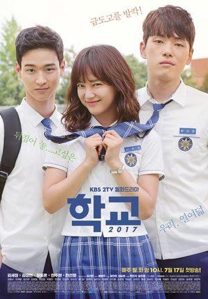 School 2017 (drama)
