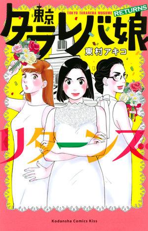 Toukyou Tarareba Musume Returns Manga