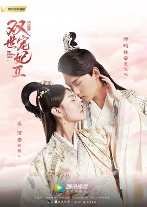 The Eternal Love 2 (drama)