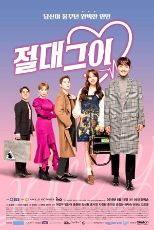 My Absolute Boyfriend (drama)