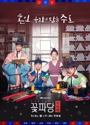 Flower Crew: Joseon Marriage Agency (drama)