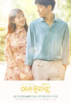 About Time (drama)