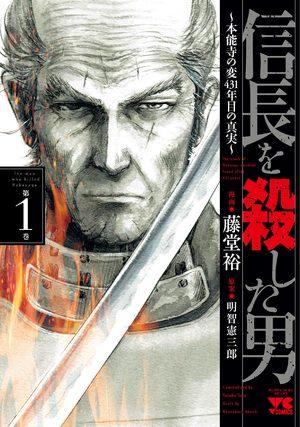 Nobunaga wo Koroshita Otoko