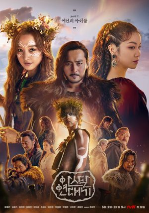 Arthdal Chronicles (drama)