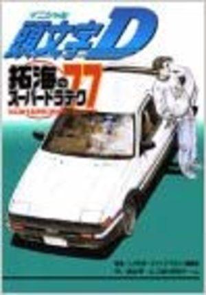 Initial D Takumi's Super Driving Technic 77 Film