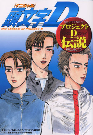 Initial D - the Legend of Project D