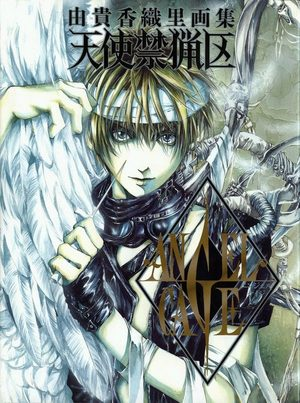 Kaori Yuki - Angel Cage