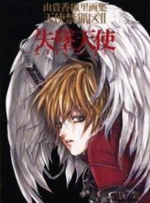 Kaori Yuki - Lost Angel