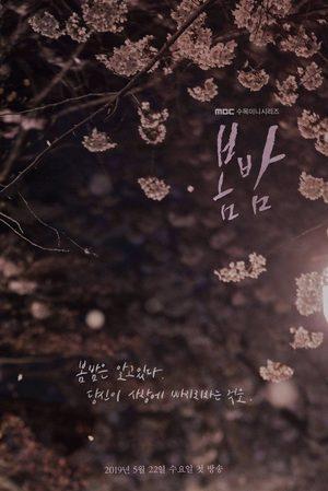 One Spring Night (drama)