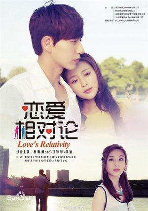 Love's Relativity (drama)