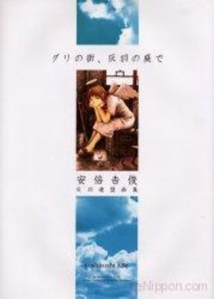 Yoshitoshi ABe - Haibane Renmei Artbook