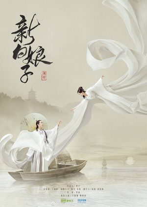 The Legend of White Snake (drama)