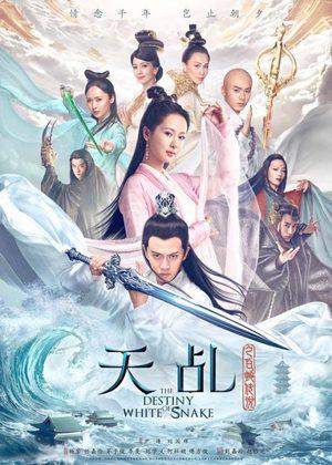 The Destiny of White Snake (drama)