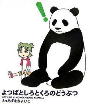 Yotsuba to shiro to kuro no doubutsu Artbook