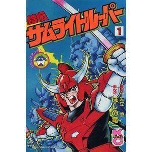 Yoroiden Samurai Troopers Manga