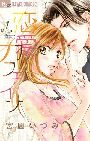 Renai Caffeine Manga