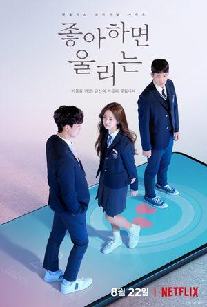 Love Alarm (drama)