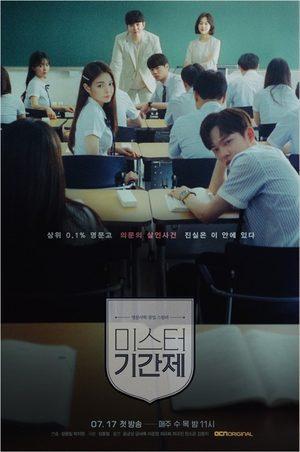 Class of Lies (drama)