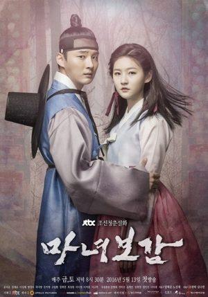 Secret Healer (drama)