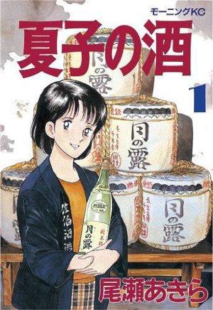 couverture, jaquette Natsuko no sake