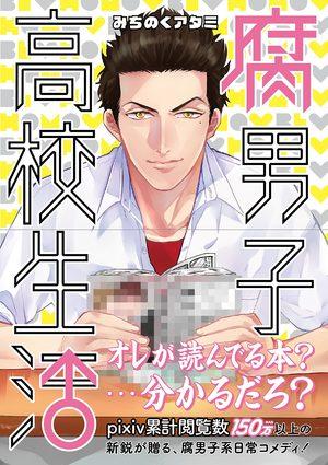 Fudanshi Koukou Seikatsu Manga