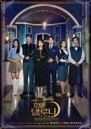 Hotel Del Luna (drama)