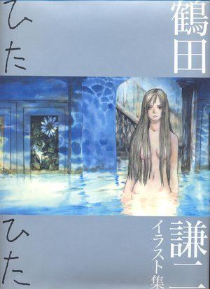 Kenji Tsuruta - Hita Hita Artbook