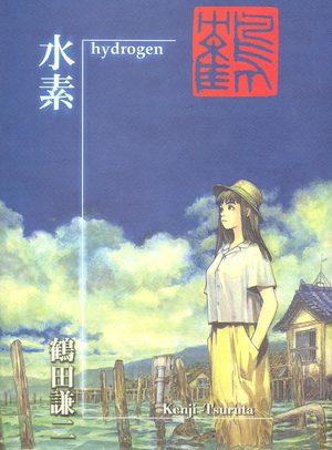 Kenji Tsuruta - Hydrogen Artbook