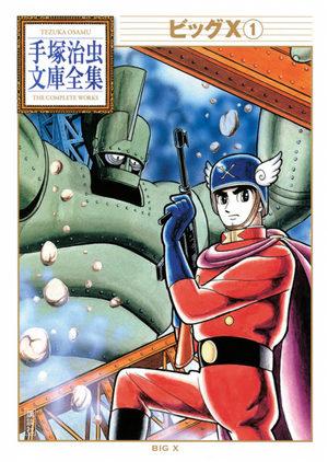 Big x  Manga