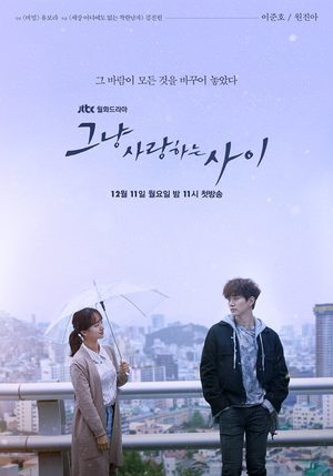 Just Between Lovers (drama)