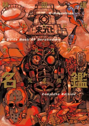 Dorohedoro all star directory Manga